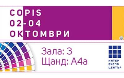 ЕВРОИНКС ООД с участие на COPIS 2018